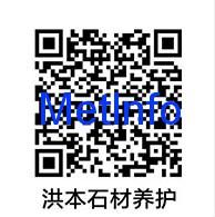 上海洪本石材养护有限公司