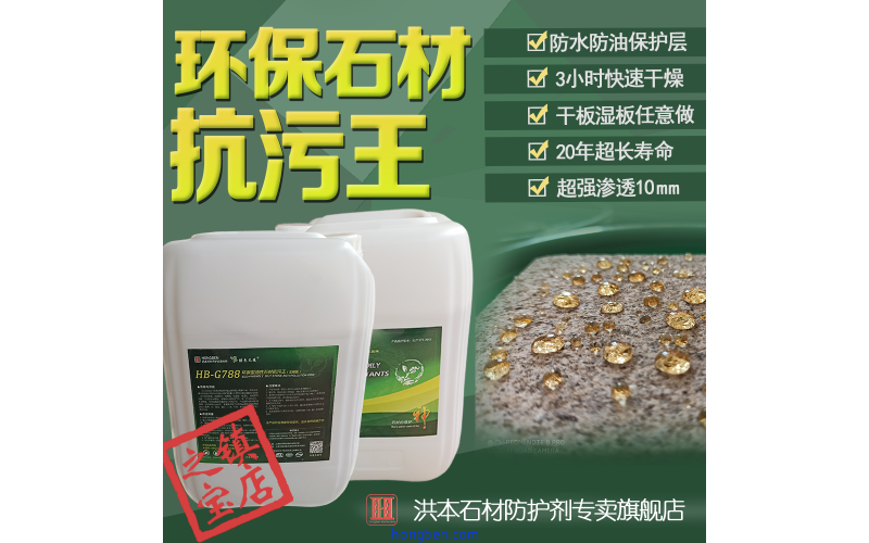 G788 Environmentally friendly oily stone anti-fouling king