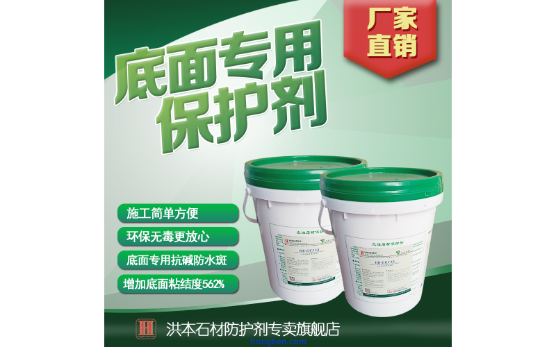 G633A Waterborne Stone bottom Protection Agent