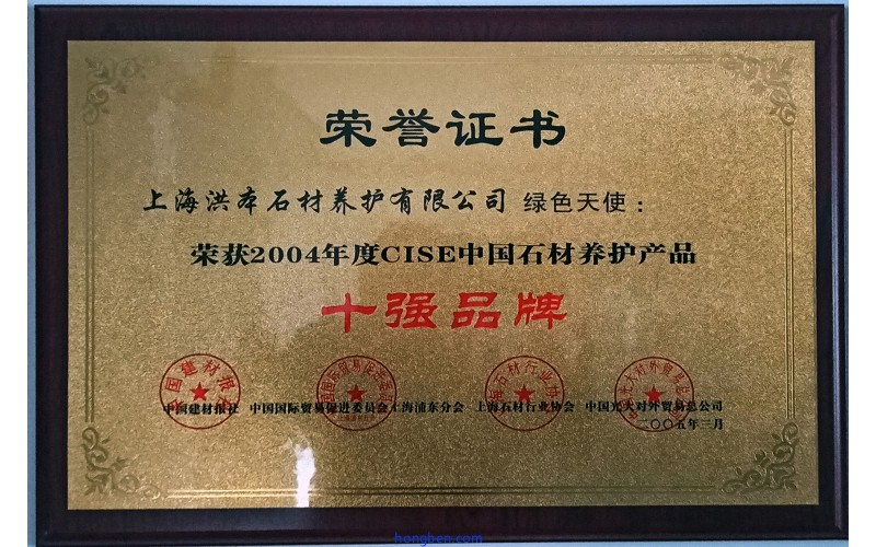 GreenAngel stone maintenance agent won the top ten most popular products in China stone maintenance market